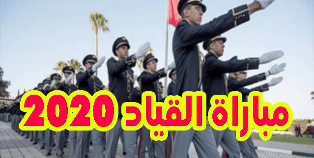 مباراة القياد 2020: مباراة توظيف 130 قائد متدرب | الترشيح من 21 إلى 29 فبراير 2020