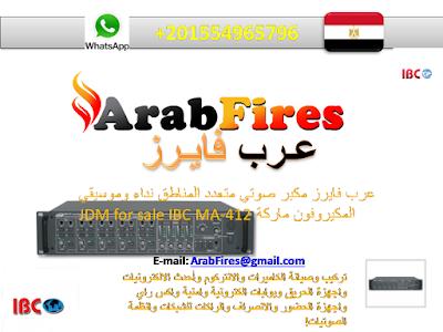 عرب فايرز مكبر صوتي متعدد المناطق نداء وموسيقي  المكيروفون ماركة JDM for sale IBC MA-412