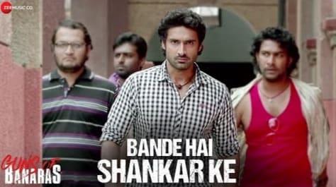 Bande Hai Shankar Ke Lyrics in Hindi, Sohail Sen, Guns Of Banaras