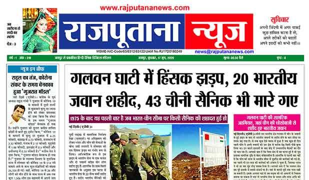 राजपूताना न्यूज़ ई पेपर 17 जून 2020 राजस्थान डिजिटल एडिशन