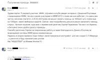 2000 долларов в МММ-2021