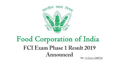 FCI Requirement Exam Results 2019: FCI Exam Phase 1 Result 2019 Announced, Check Your Results Here