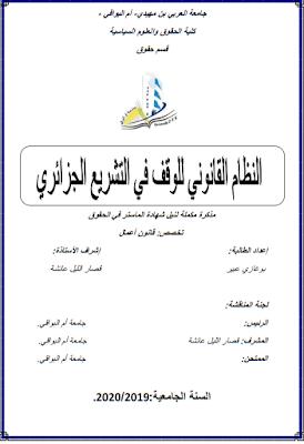 مذكرة ماستر: النظام القانوني للوقف في التشريع الجزائري PDF