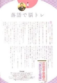 「三遊亭楽春の笑いと健康、落語で脳トレ」コラム執筆者:三遊亭楽春