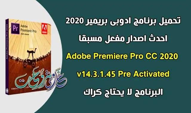تحميل برنامج ادوبى بريمير 2020 مفعل مسبقا Adobe Premiere Pro CC 2020 v14.3.0.38 Pre Activated.