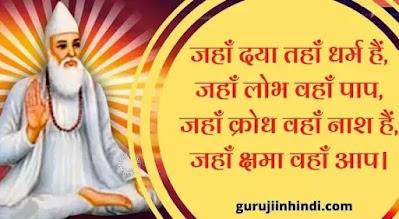 Sant Kabir Das Ke Dohe In Hindi