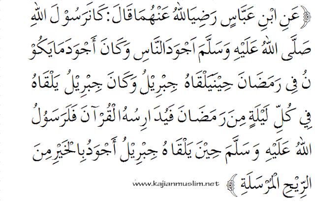 Anjuran bersedekah dan mengaji di bulan ramadhan