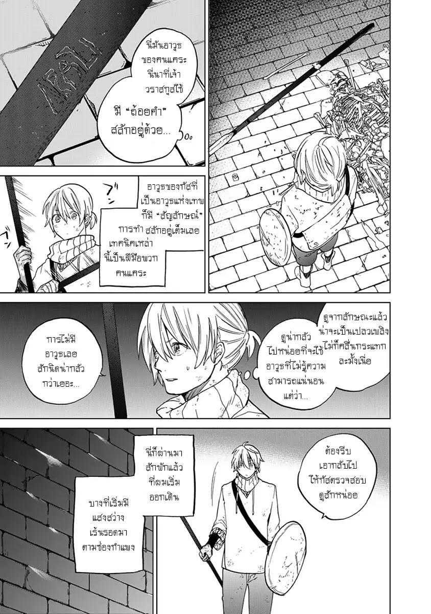 อ่านการ์ตูน Saihate no Paladin ตอนที่ 4 หน้าที่ 23