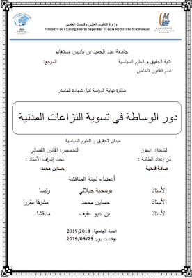 مذكرة ماستر: دور الوساطة في تسوية النزاعات المدنية PDF