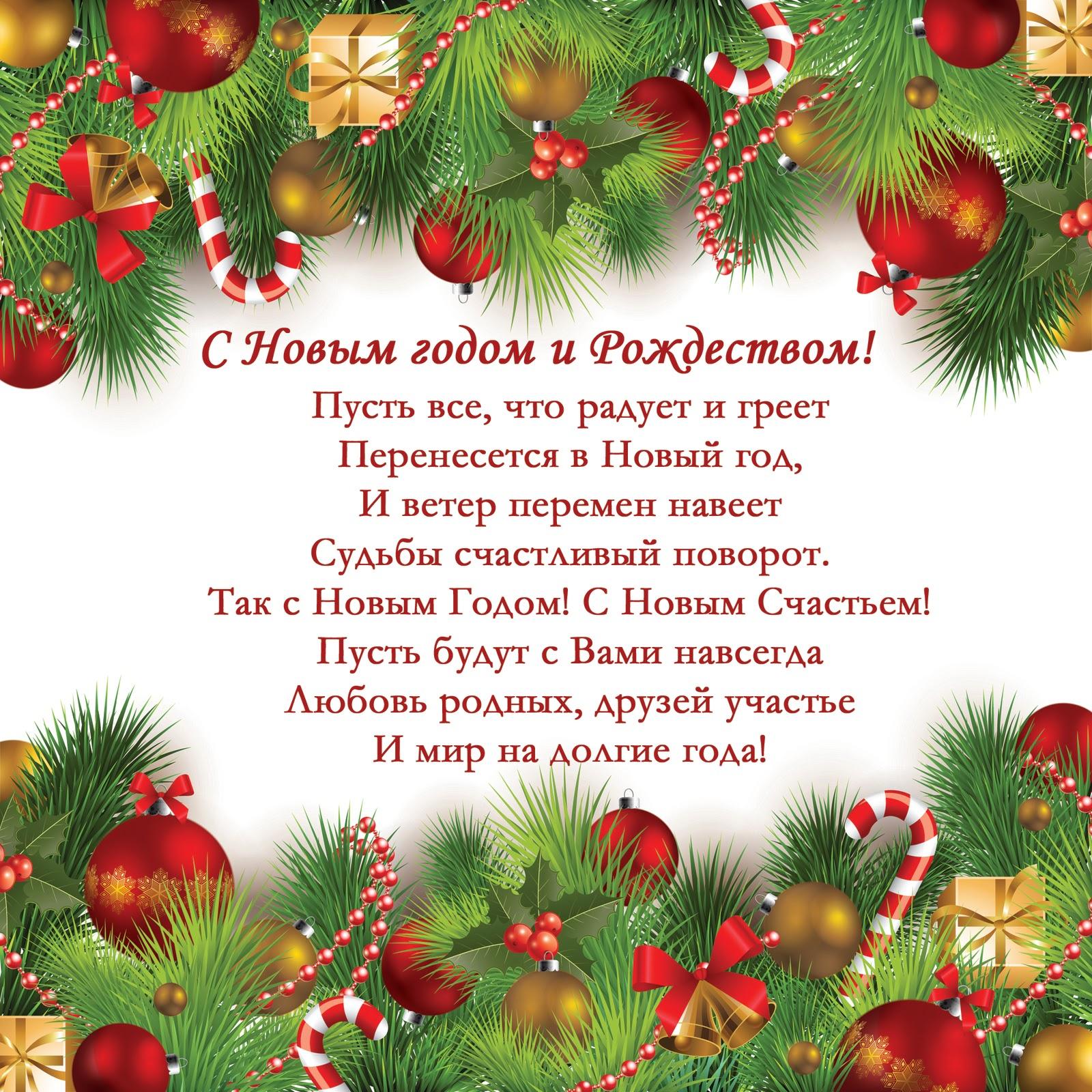 Поздравления с новогодними праздниками для всех