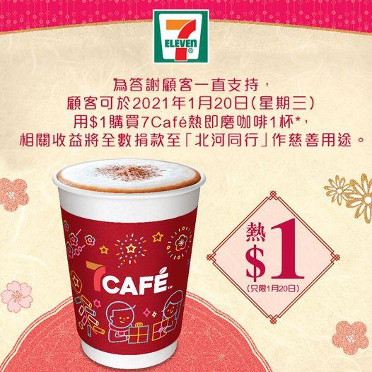 7-Eleven: 即磨咖啡$1 至1月20日