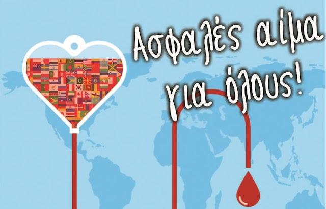 """Το Γ.Ν. Αργολίδας για τον εορτασμό της Παγκόσμιας Ημέρας Εθελοντή Αιμοδότη: """"Ασφαλές αίμα για όλους"""""""