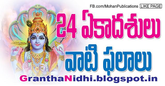 24 ఏకాదశుల పేర్లు మరియు ఫలాలు | 24 Ekadashis | Mohanpublications | Granthanidhi | Bhaktipustakalu 24 Ekadashi Ekadashi Shayani Ekadashi Vaikunta Ekadashi Nirjala Ekadashi Varudhini Ekadashi Putradha Ekadashi Publications in Rajahmundry, Books Publisher in Rajahmundry, Popular Publisher in Rajahmundry, BhaktiPustakalu, Makarandam, Bhakthi Pustakalu, JYOTHISA,VASTU,MANTRA, TANTRA,YANTRA,RASIPALITALU, BHAKTI,LEELA,BHAKTHI SONGS, BHAKTHI,LAGNA,PURANA,NOMULU, VRATHAMULU,POOJALU,  KALABHAIRAVAGURU, SAHASRANAMAMULU,KAVACHAMULU, ASHTORAPUJA,KALASAPUJALU, KUJA DOSHA,DASAMAHAVIDYA, SADHANALU,MOHAN PUBLICATIONS, RAJAHMUNDRY BOOK STORE, BOOKS,DEVOTIONAL BOOKS, KALABHAIRAVA GURU,KALABHAIRAVA, RAJAMAHENDRAVARAM,GODAVARI,GOWTHAMI, FORTGATE,KOTAGUMMAM,GODAVARI RAILWAY STATION, PRINT BOOKS,E BOOKS,PDF BOOKS, FREE PDF BOOKS,BHAKTHI MANDARAM,GRANTHANIDHI, GRANDANIDI,GRANDHANIDHI, BHAKTHI PUSTHAKALU, BHAKTI PUSTHAKALU, BHAKTHI