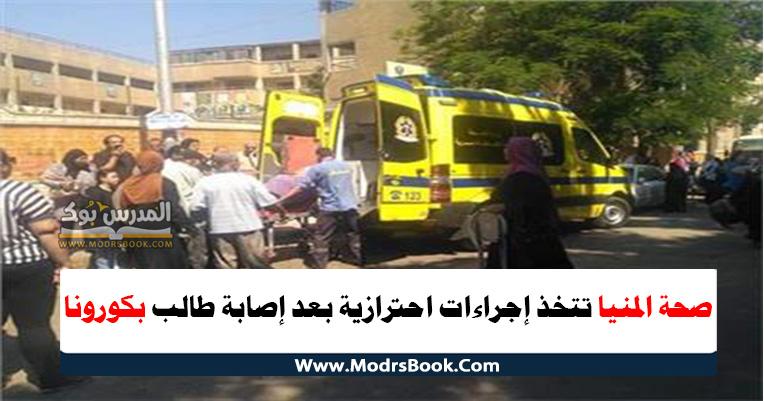 صحة المنيا تتخذ إجراءات احترازية بعد إصابة طالب بكورونا