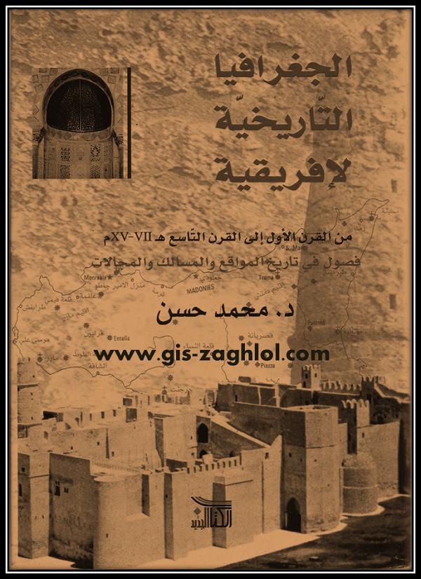 تحميل كتاب الجغرافيا التاريخية لقارة إفريقيا pdf