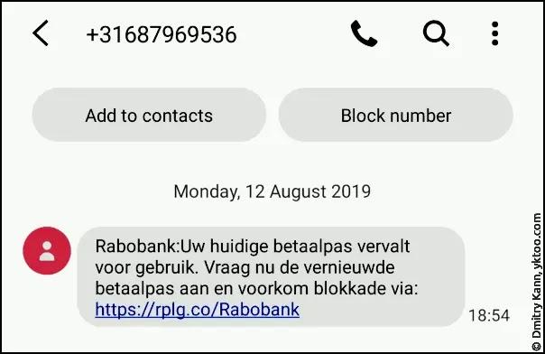 Мошенническая СМС-ка.