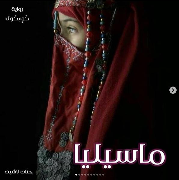 رواية كويكول - الكاتبة حنان لاشين