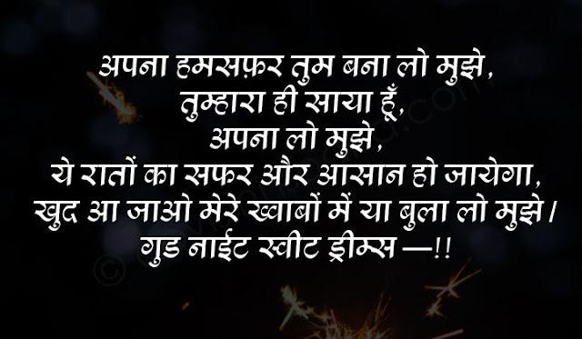 top good night status in hindi