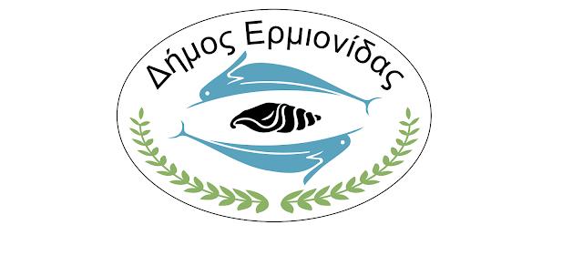 Παράταση του διαγωνισμού για το λογότυπο «Ερμιονίδα 1821-2021»