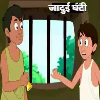 जादुई घंटी का चमत्कार | baccho ki khaani in hindi