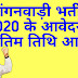आंगनबाड़ी केंद्र Bharti 2020 Apply Online Link Here Active Now
