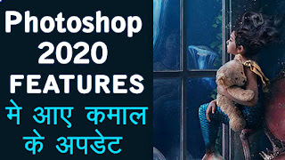 Adobe Photoshop cc 2020 Latest Features ki Jankari