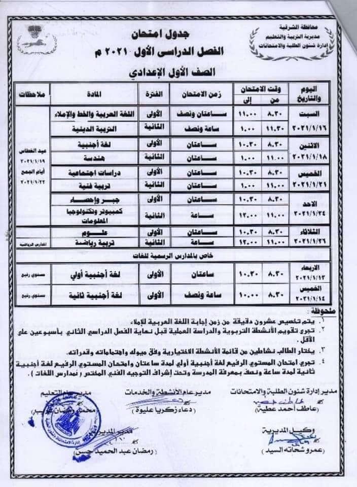 جدول امتحانات الصف الأول الاعدادي نصف العام محافظة الشرقية