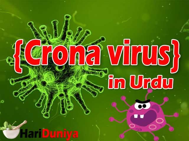 What Is Cromavirus in Urdu