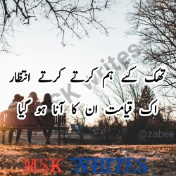 Sad Intezar Poetry In Urdu