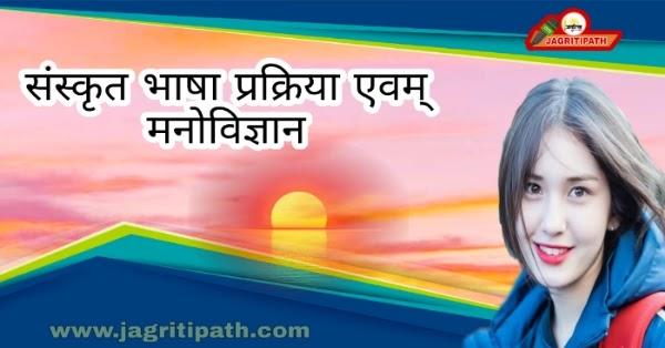 Sanskrit bhasha shikshan prakriya avm manovigyan
