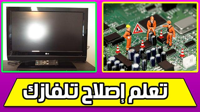 تعلم إصلاح تلفازك كيفما كان بجميع أنواعه دروس وكورسات مهنية إحترافية مع هاته القناة الرائعة