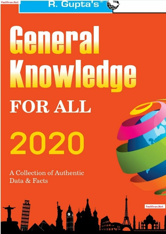 General Knowledge for All 2020 by R.Gupta e-Book pdf Download