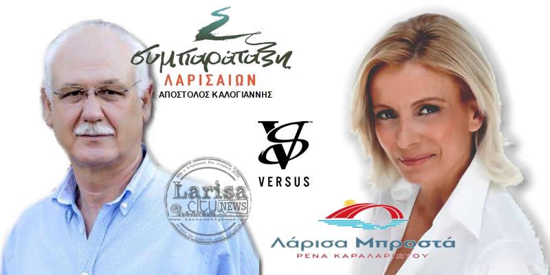 Μεγάλη νίκη Καλογιάννη δείχνουν τα πρώτα αποτελέσματα στο Δήμο Λαρισαίων