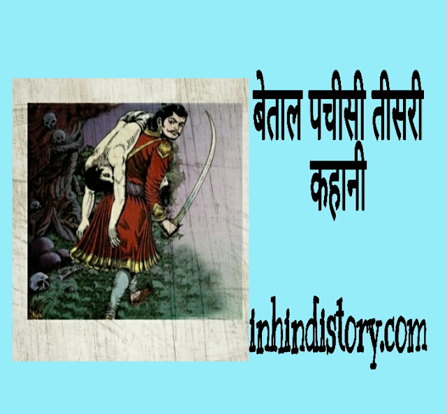 vikram-betal-stories-in-hindi-