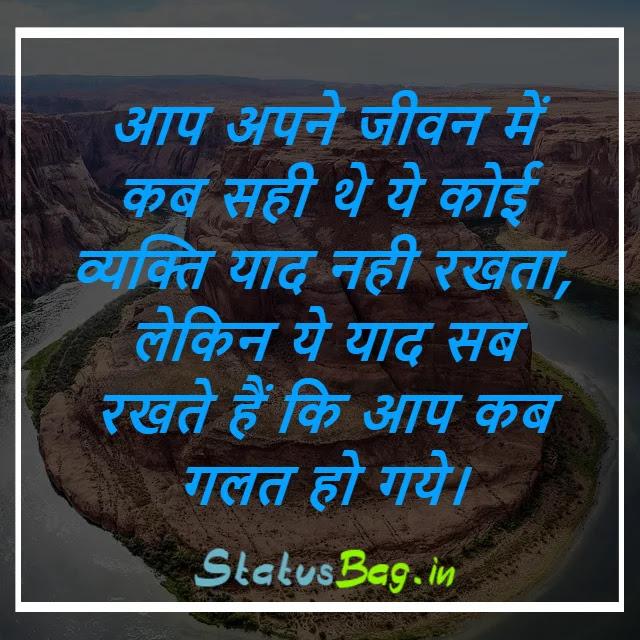 Life Shayari Status in Hindi