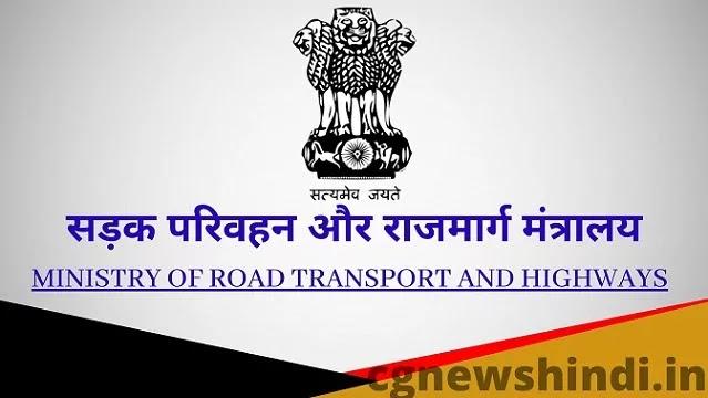 केंद्रीय सड़क परिवहन और राजमार्ग मंत्रालय