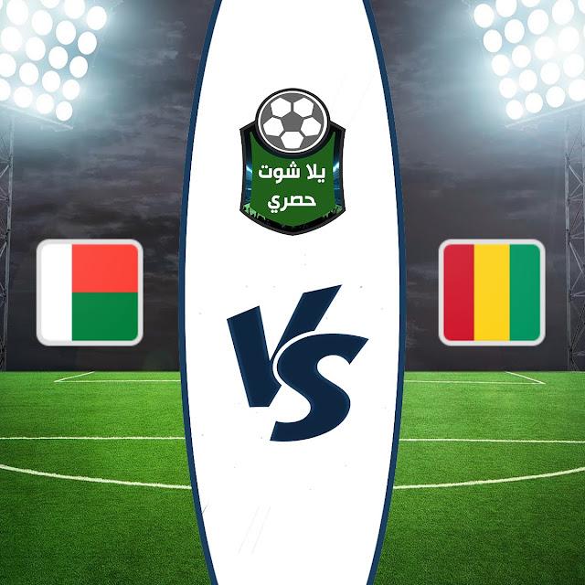 مشاهدة مباراة غينيا ومدغشقر بث مباشر