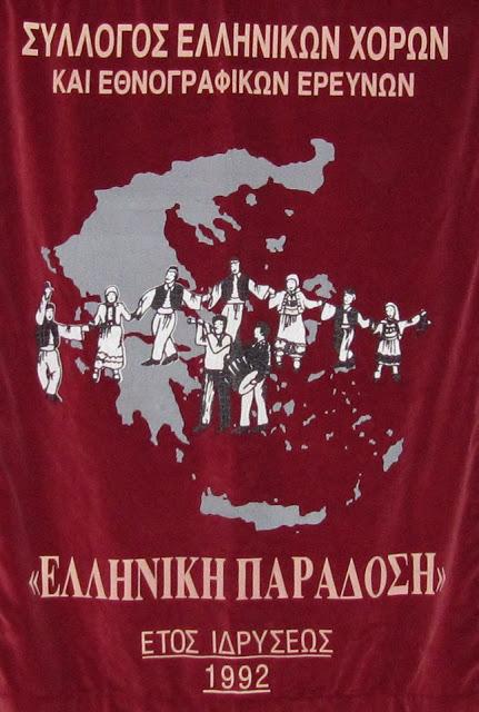 """Ξεκινούν οι εγγραφές στην """"Ελληνική Παράδοση"""""""