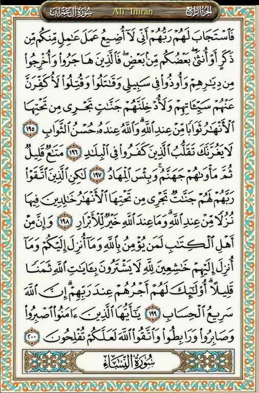 surah ali imran ayat 200 penuh