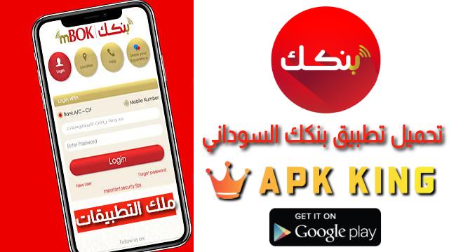 تحميل تطبيق بنكك السوداني لخدمات بنك الخرطوم