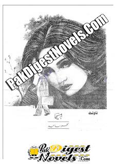 Maseeha (Novelette) By Sehar Sajid