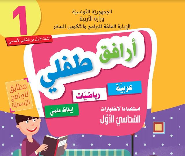 كتاب أرافق طفلي  السنة الأولى من التعليم الأساسي السداسي الأول