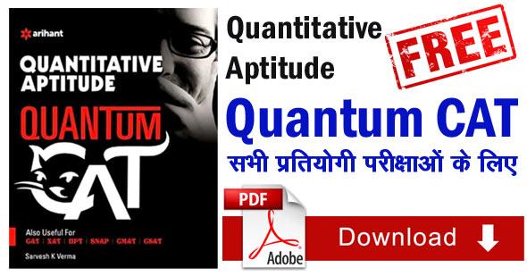 Quantum CAT By Sarvesh Kumar Verma PDF