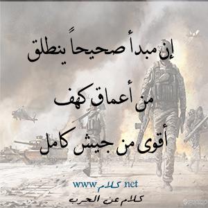 كلام عن الحرب , عبارات وأقوال عن الحرب مكتوبة علي صور