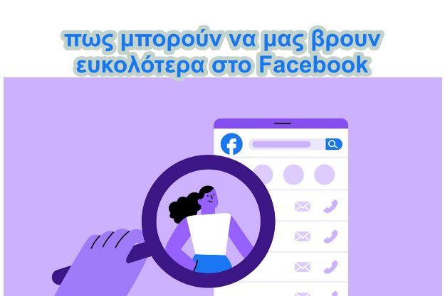Πώς μπορούν να μας βρίσκουν στο Facebook