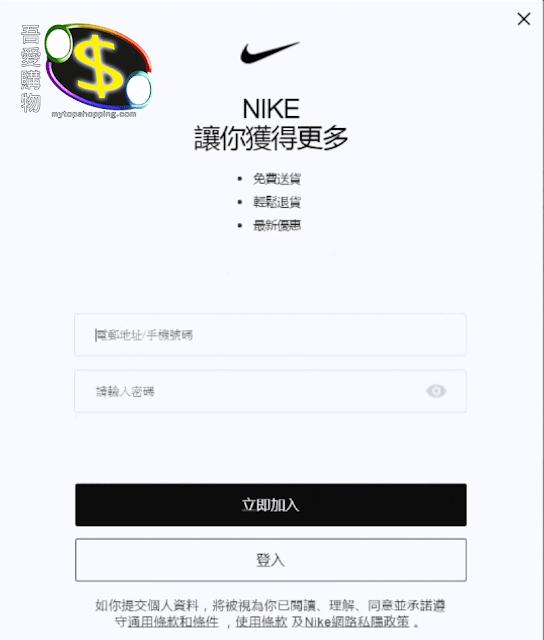 加入Nike