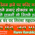 Republic Day Hindi Sms Message, Wishes and Whatsapp Status Pictures