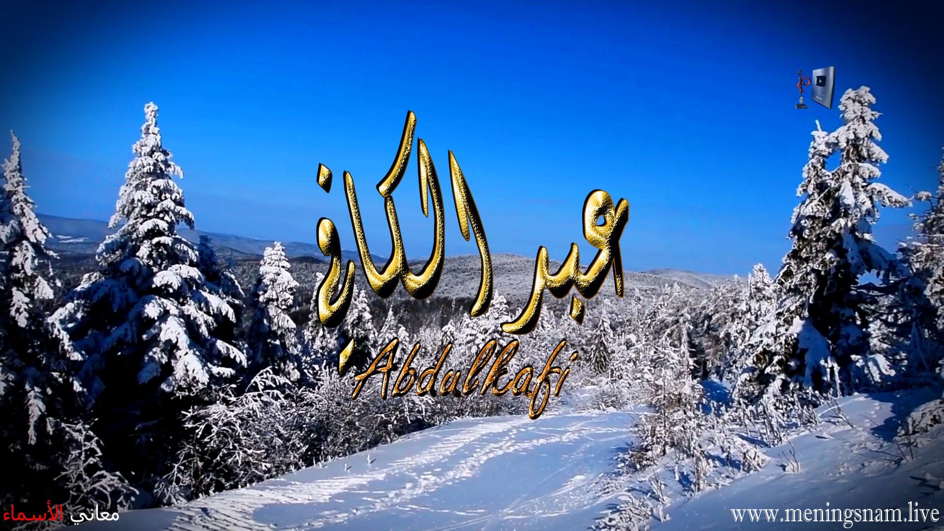 معنى اسم عبد الكافي وصفات حامل هذا الاسم Abdulkafi