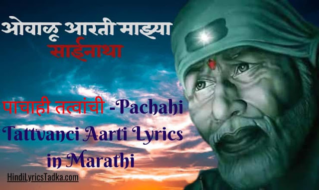 Owalu Arati Mazha Sainatha | ओवाळू आरती माझ्या साईनाथा - Pachahi Tattvanci Arati - पाचाही तत्वांचा - Lyrics in Marathi