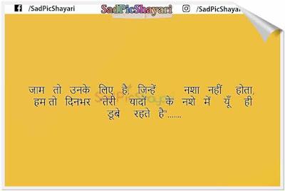 sharabi shayari hindi mai